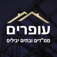 """עופרים הנדסה ובנייה בע""""מ - בניית ממדי""""ם"""