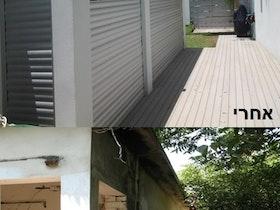 צד הבית - לפני ואחרי